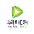 华峰珠海新能源科技有限公司