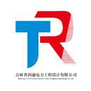 吉林省润通电力工程设计有限公司