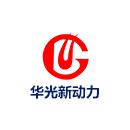 无锡华光新动力环保科技股份有限公司