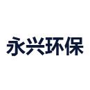 广州永兴环保能源有限公司