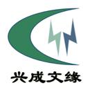 北京兴成文缘电力设计有限公司