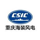 重庆海装风电工程技术有限公司