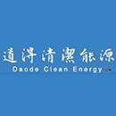 上海道得清洁能源集团股份有限公司