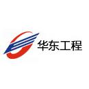 浙江华东工程咨询有限公司