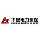 无锡市华星电力环保修造有限公司