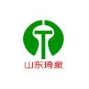 山东琦泉能源科技亚博体育app下载安卓版