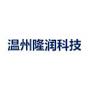 温州隆润科技有限公司