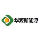 江苏华源新能源科技有限公司
