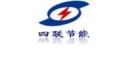 江西四联节能环保股份有限公司