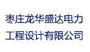 枣庄龙华盛达电力工程设计有限公司