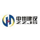 中州建设有限公司