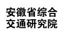 安徽省综合交通研究院股份有限公司