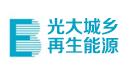 光大城乡再生能源(绵竹)有限公司