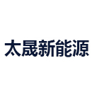 江苏太晟新能源科技有限公司