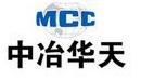 中冶华天南京工程技术有限公司