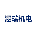 北京涵瑞机电设备有限公司