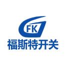 北京供电福斯特开关设备有限公司