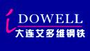 大连艾多维钢铁表面技术有限公司
