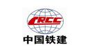 中铁一局集团铁路建设有限公司