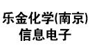 乐金化学(南京)信息电子材料有限公司