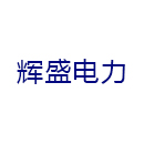 四川辉盛电力工程有限公司