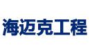 青岛海迈克投资咨询有限公司