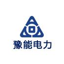河南豫能电力检修工程有限公司