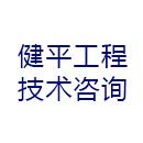 广州健平工程技术咨询有限公司