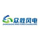 宁夏恩德众胜风电工程技术服务有限公司