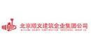 北京顺义建筑企业集团公司