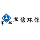 湖南军信环保股份有限公司