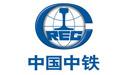 中铁十局集团第二工程有限公司