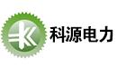 山东科源电力设计咨询有限公司