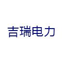 广州市吉瑞电力工程技术咨询有限公司