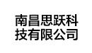南昌思跃科技有限公司