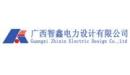 广西智鑫电力设计有限公司
