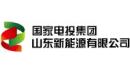 国家电投集团山东新能源有限公司