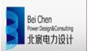 四川北宸电力设计咨询有限公司