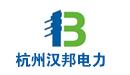 杭州汉邦电力工程设计有限公司安徽分公司