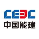 中国能源建设集团安徽电力建设第二工程有限公司