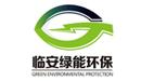 杭州临安绿能环保发电有限公司