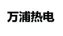 唐山万浦热电有限公司