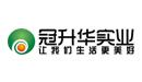 深圳市冠升华实业发展有限公司