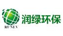 广州润绿环保工程有限公司