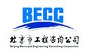 北京市工程咨询公司