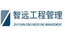 河南智远工程管理有限公司