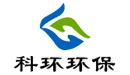 苏州科环环保科技有限公司
