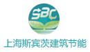 上海斯宾茨建筑节能技术有限公司