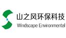 广东山之风环保科技有限公司