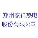 郑州泰祥热电股份有限公司